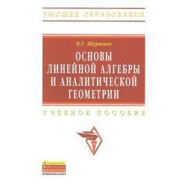 Шершнев В. Основы линейной алгебры и аналитической геометрии. Учебное пособие