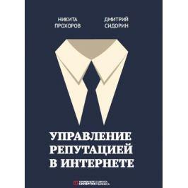 Прохоров Н., Сидорин Д. Управление репутацией в интернете