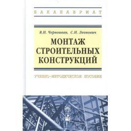 Черноиван В., Леонович С. Монтаж строительных конструкций: учебно-методическое пособие