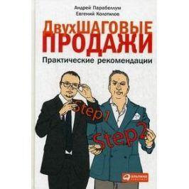 Парабеллум А., Колотилов Е. Двухшаговые продажи. Практические рекомендации