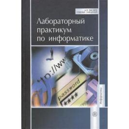 Острейковский В. Лабораторный практикум по информатике