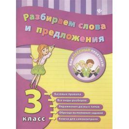 Исаенко О., Никулина А. Разбираем слова и предложения. 3 класс