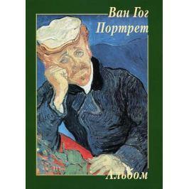 Астахов А. (сост.) Ван Гог. Портрет. Альбом