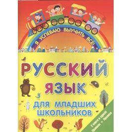 Анашина Н. (ред.) Русский язык для младших школьников.2 книги в одной. Правила + Прописи