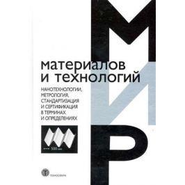 Ковальчук М., Тодуа П. (ред.) Нанотехнологии метрология стандартизация и сертификация...