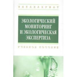 Ясовеев М. (ред.) Экологический мониторинг и экологическая экспертиза. Учебное пособие