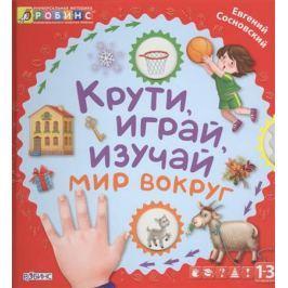 Крути, играй, изучай мир вокруг. От 1 года до 3 лет