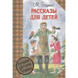 Зощенко М. Рассказы для детей