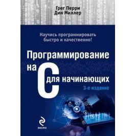 Перри Г., Миллер Д. Программирование на С для начинающих. 3-е издание