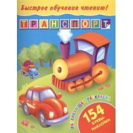 Дмитриева В. Быстрое обучение чтению! Транспорт