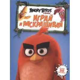 Анастасян С. (ред.) Angry Birds. Играй и раскрашивай. Более 50 наклеек!