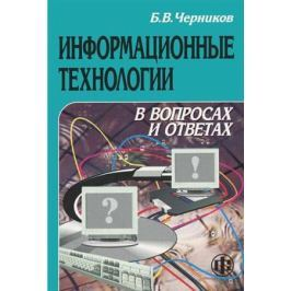 Черников Б. Информационные технологии в вопросах и ответах
