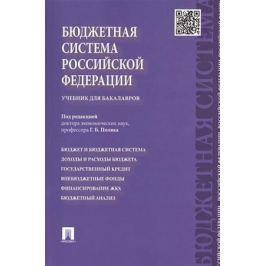Поляк Г. (ред.) Бюджетная система Российской Федерации. Учебник для бакалавров