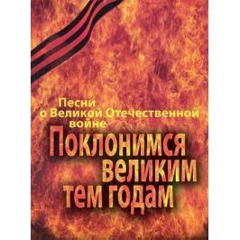 Бекетов В. (ред.) Поклонимся великим тем годам Песни о Великой Отечественной войне