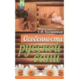 Калюжный С. (сост.) Особенности русской бани
