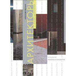 Рябушин А. Архитекторы рубежа тысячелетий. Книга вторая. Поиски и открытия