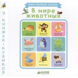 Елькина Е., Жиренкина Е., Корчемкина Е. (худ.) В мире животных. 9 книжек-кубиков
