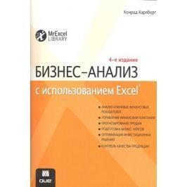 Карлберг К. Бизнес-анализ с использованием Excel