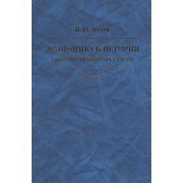 Гессен В. Экономика и история. Сборник основных статей. К 85-летию