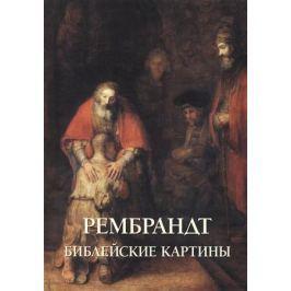 Милюгина Е. Рембрандт. Библейские картины