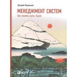 Фидельман Г. Менеджмент систем. Как начать путь Toyota. 2-е издание