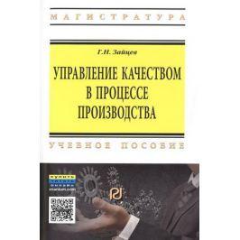 Зайцев Г. Управление качеством в процессе производства. Учебное пособие