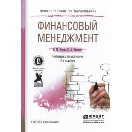 Рогова Е., Ткаченко Е. Финансовый менеджмент. Учебник и практикум