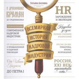 Баскина Т. Всемирная история кадровой индустрии
