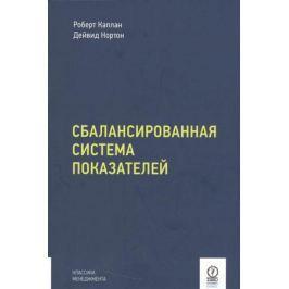 Каплан Р., Нортон Д. Сбалансированная система показателей. От стратегий к действию