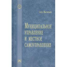 Васильев А. Муниципальное управление и местное самоуправление. Словарь