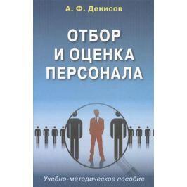Денисов А. Отбор и оценка персонала. Учебно-методическое пособие