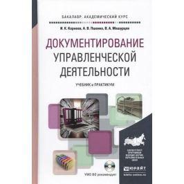 Корнеев И., Пшенко А., Машурцев В. Документирование управленческой деятельности. Учебник и практикум для академического бакалавриата (+CD)