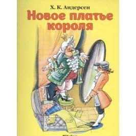 Андерсен Х.К. Новое платье короля