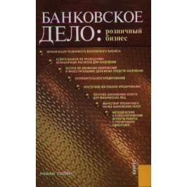 Белоглазова Г. (ред.) Банковское дело Розничный бизнес Учеб. пос.