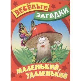 Кузьмин С. (сост.) Маленький, удаленький. Русские народные загадки