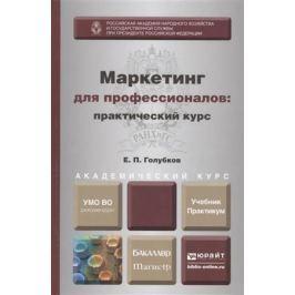 Голубков Е. Маркетинг для профессионалов: практический курс