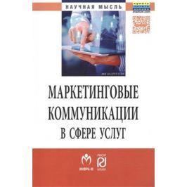 Христофоров А., Христофоров И., Суглобов А. и др. Маркетинговые коммуникации в сфере услуг