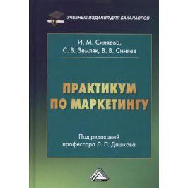 Синяева И., Земляк С., Синяев В. Практикум по маркетингу. 5-е издание, переработанное и дополненное