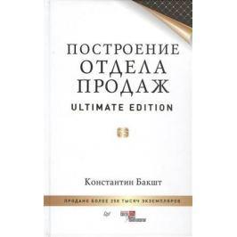 Бакшт К. Построение отдела продаж. Ultimate edition