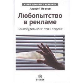 Иванов А. Любопытство в рекламе. Как побудить клиентов к покупке