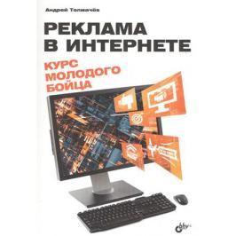 Толмачев А. Реклама в интернете. Курс молодого бойца