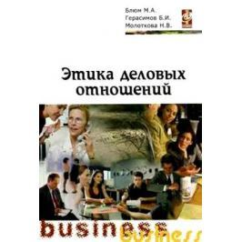 Блюм М. Этика деловых отношений