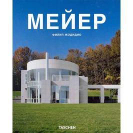 Жодидио Ф. Мейер