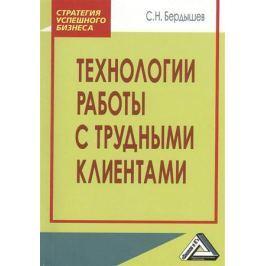 Бердышев С. Технологии работы с трудными клиентами. 2-е издание
