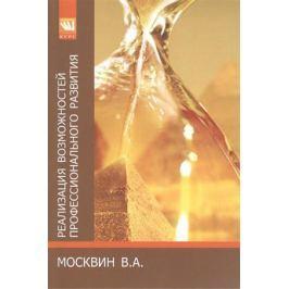Москвин В. Реализация возможностей профессионального развития - лифт делового успеха: Монография