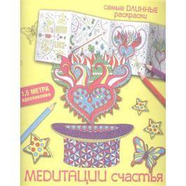 Эндерс М. Медитации счастья. Раскраска