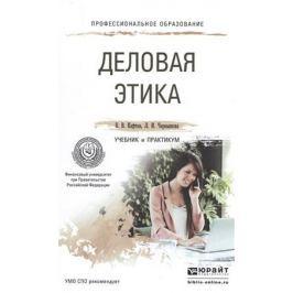 Кафтан В., Чернышова Л. Деловая этика. Учебник и практикум
