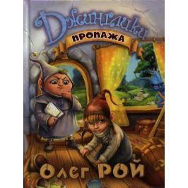 Рой О. Пропажа