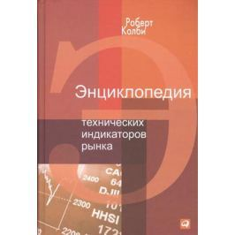 Колби Р. Энциклопедия технических индикаторов рынка. 5-е издание