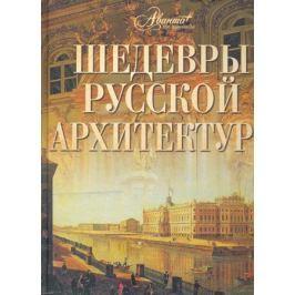 Сахнюк О., Евсеева Т. и др. (ред.) Шедевры русской архитектуры